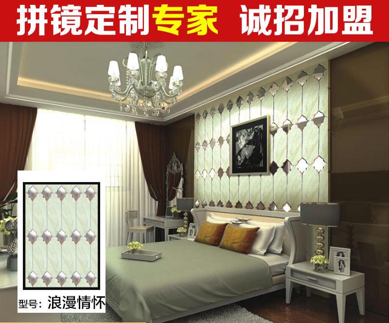 玻不璃-现代装饰工艺拼镜 卧室温馨装饰背景墙拼镜玻璃 浪漫情怀新款上市